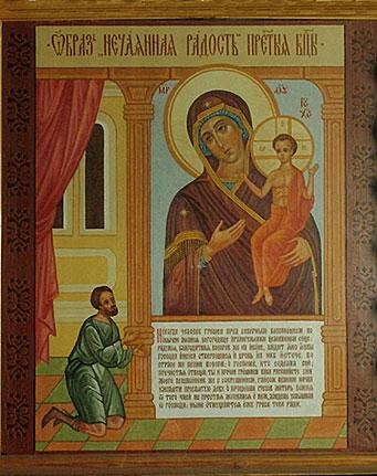 Молитва о детях нечаянная радость