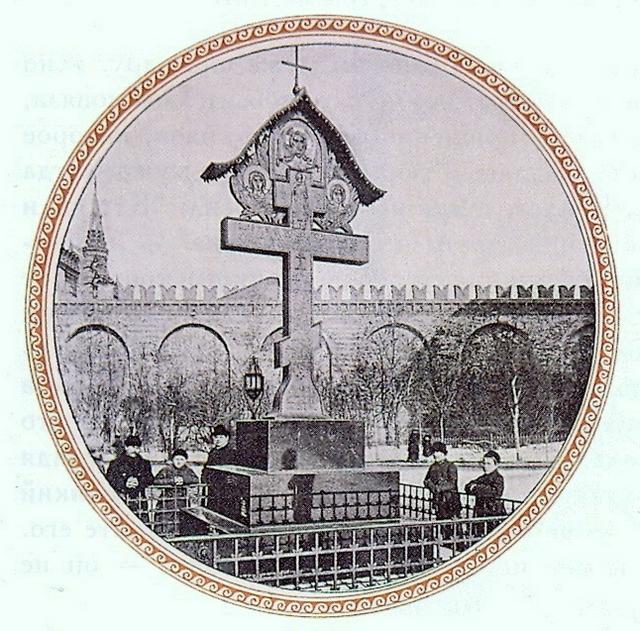 Памятник-крест, сооружённый на месте убиения Великаго Князя Сергея Александровича