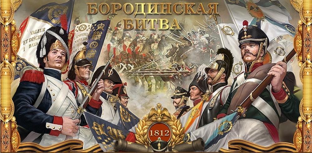 День бородинского сражения 8 сентября доклад 8512