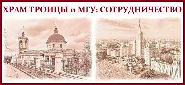 Лекторий ХРАМ ТРОИЦЫ + МГУ