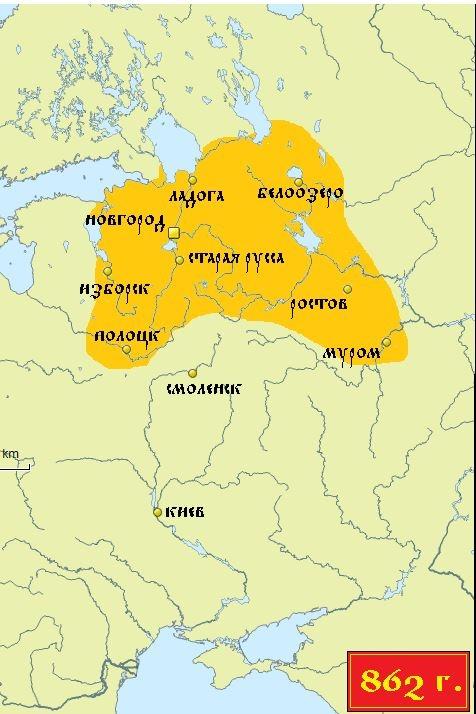 Древнерусское госудаство с центром в Новгороде при Рюрике