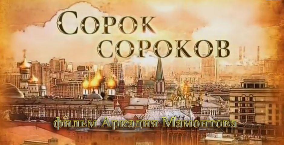 Картинки по запросу МОСКВА: «СОРОК СОРОКОВ»