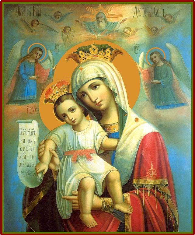 Икона Божией Матери «Достойно есть» (или «Милующая»)