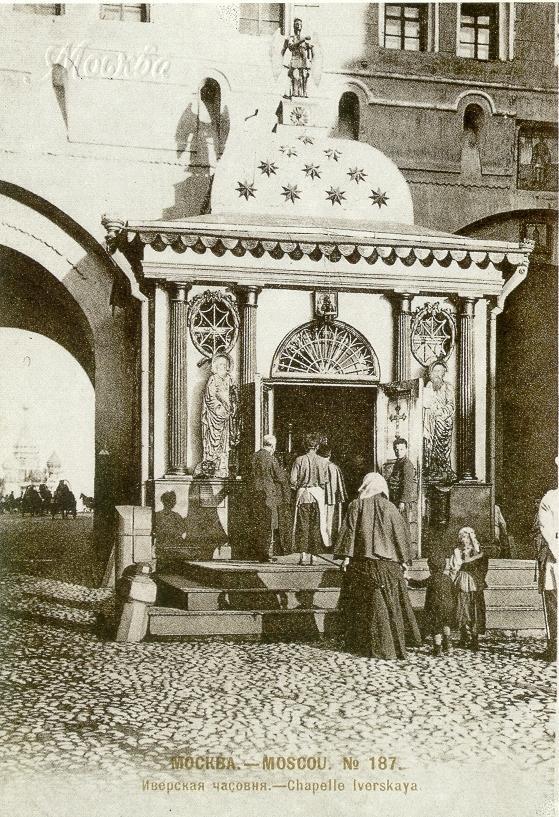 Иверская часовня у Воскресенских ворот. Фото 1900 г.