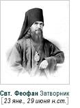 Свт. Феофан (Говоров), Затворник Вышенский