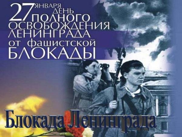 освобождение ленинграда от блокады фото