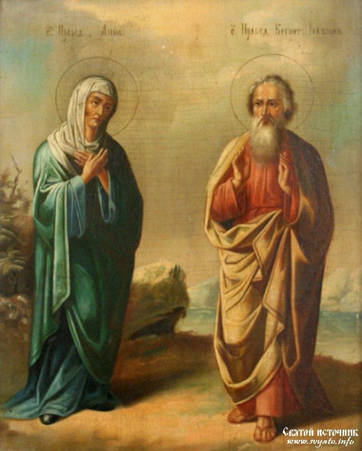 Праведные Иоаким и Анна