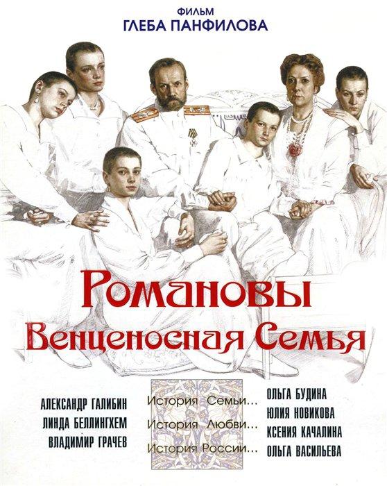 «Фильм Художественный Романовы» / 1983