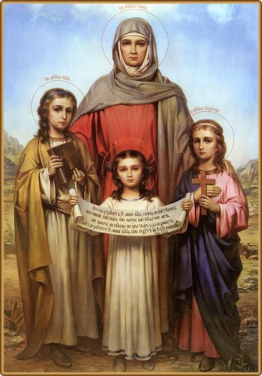 Святые мученицы Вера, Надежда, Любовь и мать их святая София