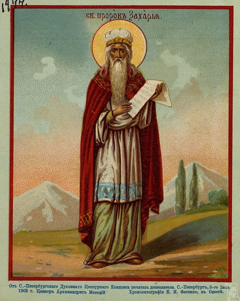 Святой пророк Захария