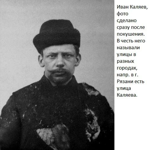Террорист Иван Калаев