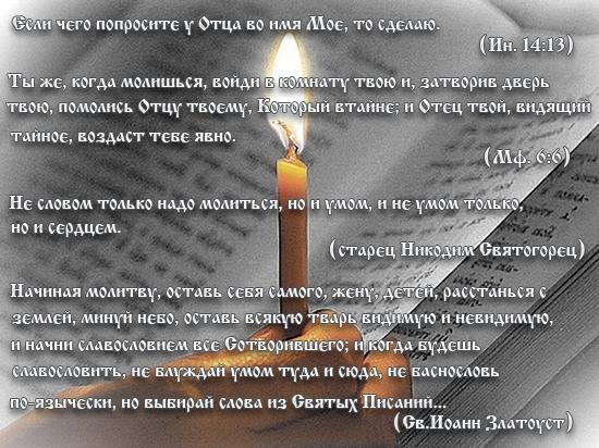 Псалом молитва ангелу хранителю