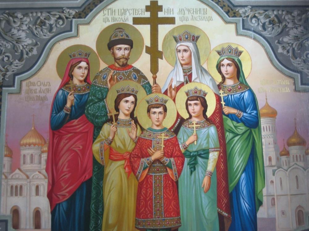 Молитва за царственных мучеников