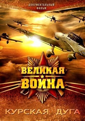 Великая война курская дуга 2010