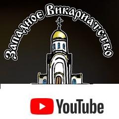 YouTube Западного Викариатства
