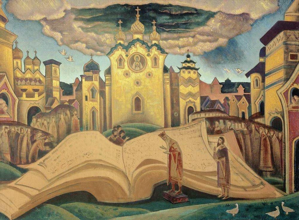 Н.К. Рерих. Голубиная книга.