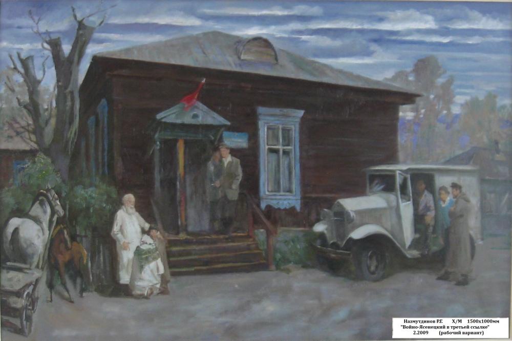 Арест св.Луки Войно-Ясенецкого